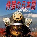 Icon Samurai Neko no Bangumi
