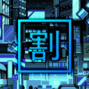 icon 𝐼𝑘𝑖𝑔𝑎𝑖 🈹 / 𝐼𝐾𝐺