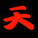icon   天   Fighter Pub   天  